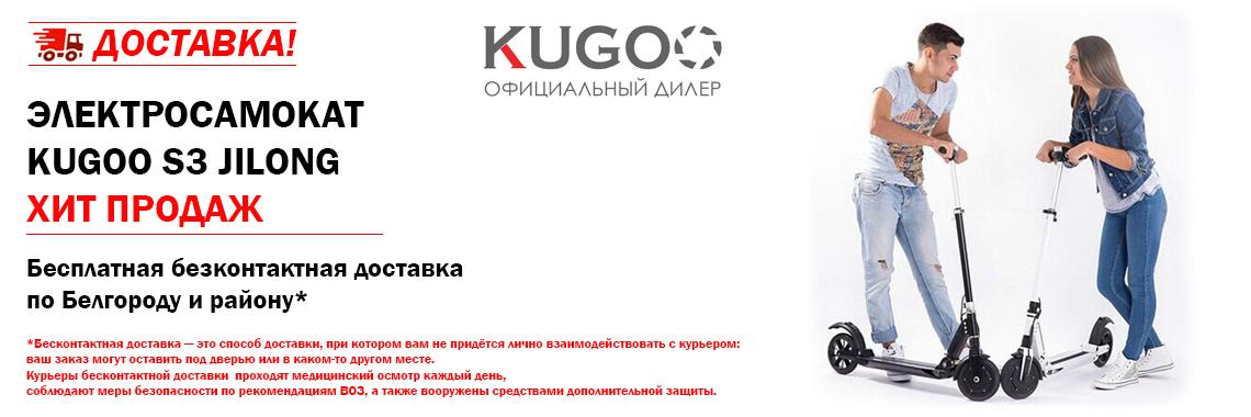Kugoo s3