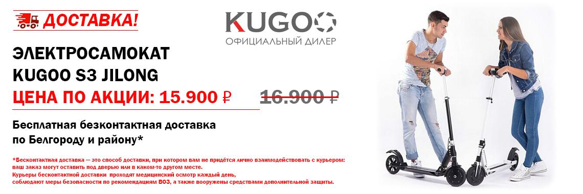 Акция - Kugoo s3
